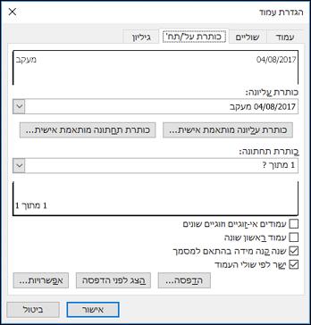 הגדרת עמוד > אפשרויות כותרת עליונה וכותרת תחתונה