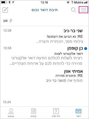 מסך דף הבית של Outlook Mobile עם לחצן תפריט מסומן