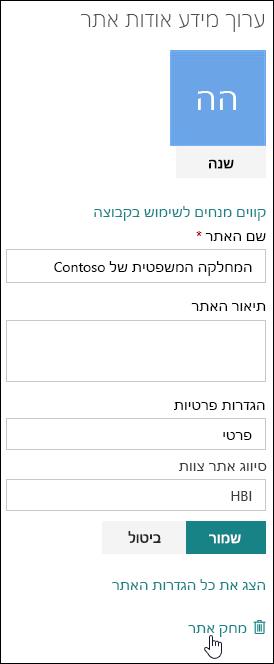 לוח פרטי אתר SharePoint