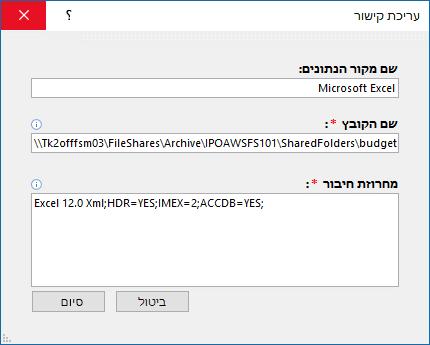 עריכת קישור בתיבת הדו-שיח של מקור נתונים של Excel