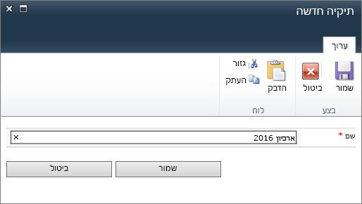 תיבת הדו תיקיה חדשה של SharePoint 2010.