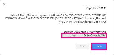 Google Gmail - תיבת הדו-שיח Import Contacts (יבא אנשי קשר)