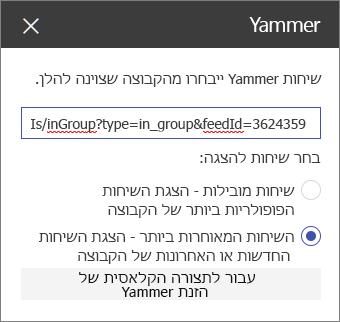 חלונית מאפיינים של Yammer