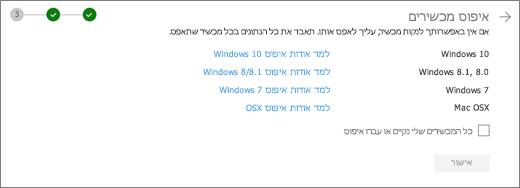 צילום מסך של המסך ' מכשירי המנוחה ' באתר האינטרנט של OneDrive