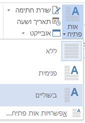 בתפריט 'אות פתיח', בחר 'בשוליים' כדי שאות הפתיח תופיע בשוליים ולא בפיסקה.