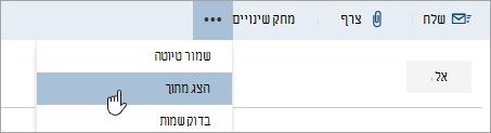 צילום מסך של האפשרות 'הצג מאת'