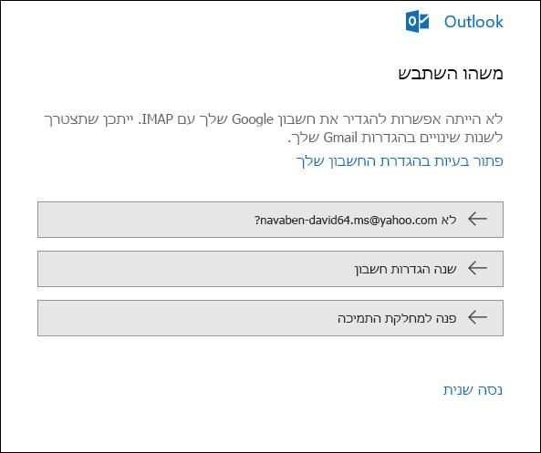 משהו השתבש בעת הוספת חשבון דואר אלקטרוני ל- Outlook.