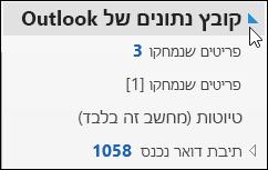 כדי לפתוח את קובץ הנתונים של outlook, בחר את החץ לצד ה-it.