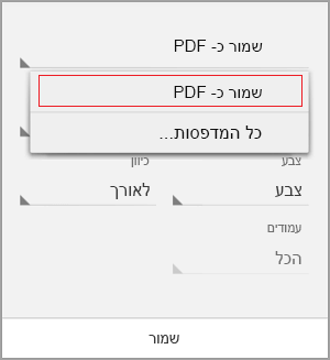 בחר שמור כקובץ PDF