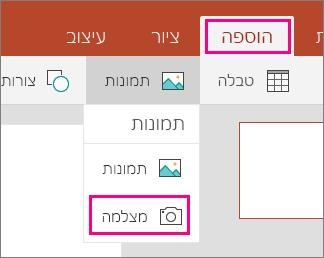 הצגת האפשרות ' הוסף תמונה ממצלמה ' ב-Office Mobile עבור Windows 10
