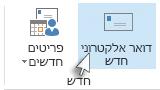 הפקודה 'דואר אלקטרוני חדש' ברצועת הכלים