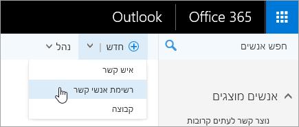 צילום מסך של התפריט תלוי ההקשר עבור לחצן 'חדש' עם בחירה של 'רשימת אנשי קשר'.