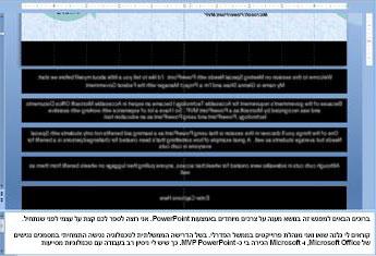 תבנית בסיס לשקופיות עם טקסט במצייני המיקום של הכיתוב