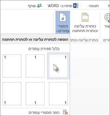 תמונה של גלריית מספרי העמודים שנפתחת בעת לחיצה על 'מספרי עמודים' בכרטיסיה 'הוספה'.