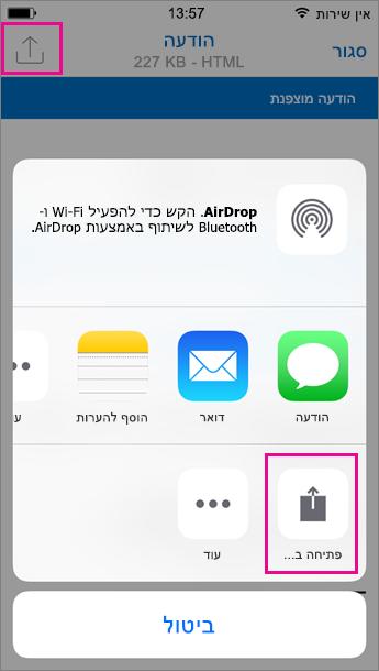 מציג OME עבור Outlook עבור iOS 2