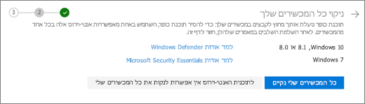 צילום מסך של המסך ' נקה את כל המכשירים שלך ' באתר האינטרנט של OneDrive