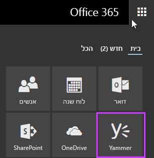 צילום מסך של מפעיל היישומים של Office 365 עם Yammer מוצג