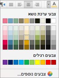 בחירת צבע גופן