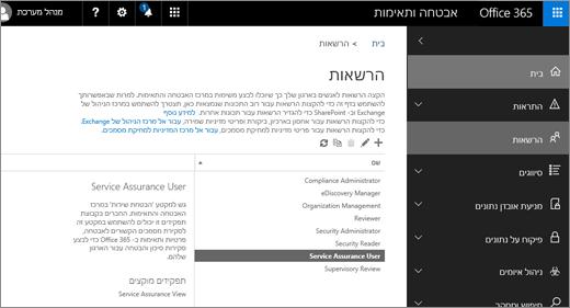 צילום מסך של הדף אבטחה & הרשאות מרכז תאימות עם בחירת משתמש Assurance שירות.
