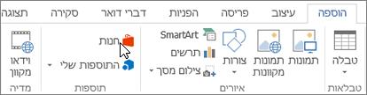 צילום מסך של מקטע בכרטיסיה ' הוספה ' ברצועת הכלים של Word כאשר סמן מצביע על החנות. בחר Store כדי לעבור אל חנות Office ולחפש תוספות עבור Word.