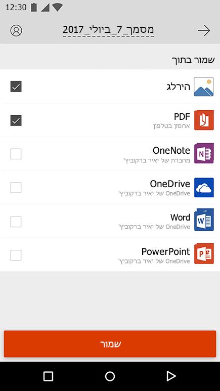 צילום מסך של האפשרות לייצא צילום מסך ב- Office Lens for Android.