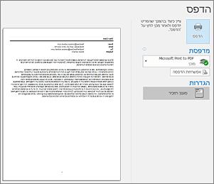 הצגה לפני הדפסה של הודעת דואר אלקטרוני של Outlook