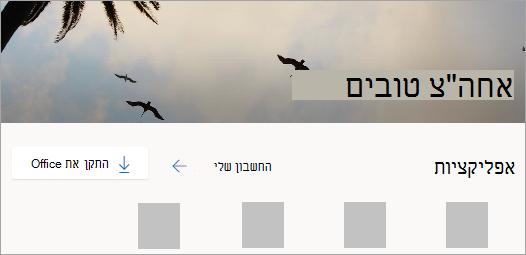 צילום מסך של דף הבית של Office.com לאחר הכניסה