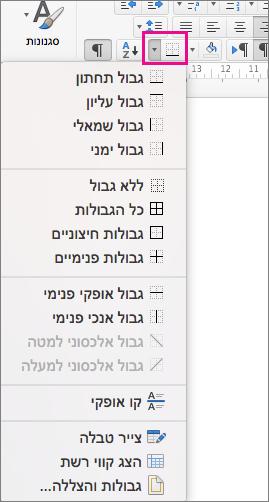 בכרטיסיה בית, לחץ על גבולות כדי להוסיף או לשנות גבולות על הטקסט הנבחר.