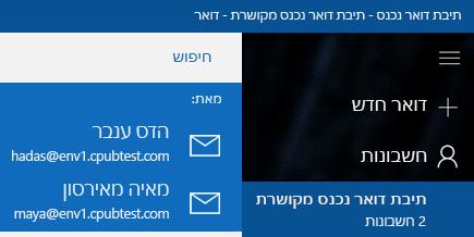 בחר את החשבון שלך כדי לשלוח הודעה חדשה
