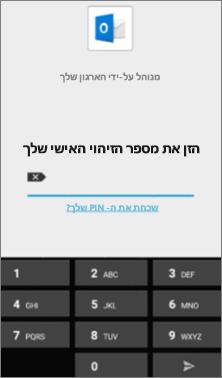 הזן מספר זיהוי אישי במכשיר ה- Android שלך כדי לגשת ליישומי Office.