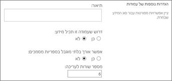 טקסט מרובה שורות עמודה עבור ספריות מסמכים