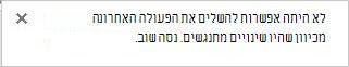 הודעת שגיאה לגבי התנגשות שינויים על-ידי שני משתמשים או יותר בקובץ Visio.