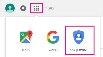 בחר Google Apps ולאחר מכן בחר 'החשבון שלי'