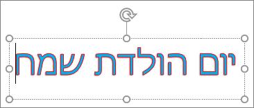 WordArt עם החלה של מילוי טקסט וצבע מיתאר