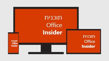 תוכנית Office Insider.