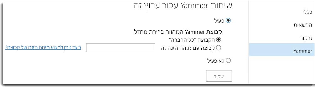 וידאו O365 - הגדרות Yammer