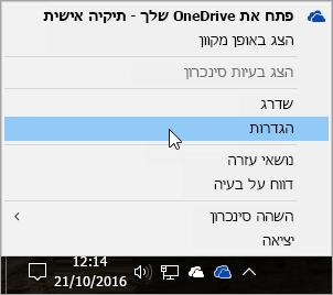 צילום מסך המציג את תפריט הלחיצה הימנית עבור OneDrive, עם בחירה של 'הגדרות'.