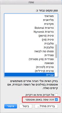 ההגדרה Detect Language Automatically של Outlook 2016 עבור Mac