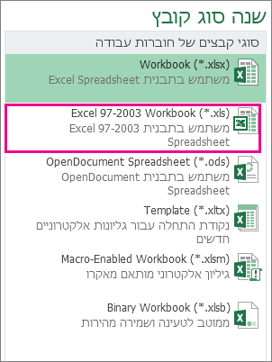 תבנית חוברת עבודה של Excel 97-2003