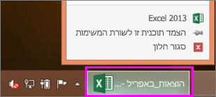 שורת המשימות עם סמל חוברת העבודה של Excel