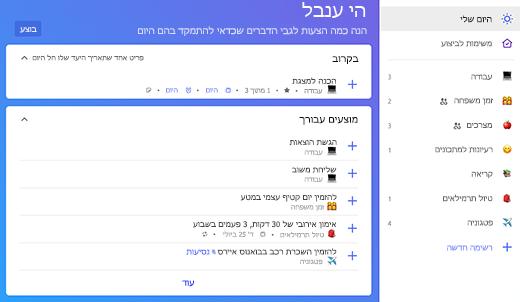 צילום מסך המציג הצעות עבור היום שלי