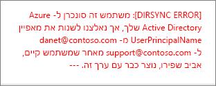 פרטים על שגיאה של סינכרון מדריכי כתובות של משתמש