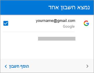 הקש על 'הוסף חשבון' כדי להוסיף את חשבון Gmail שלך ליישום