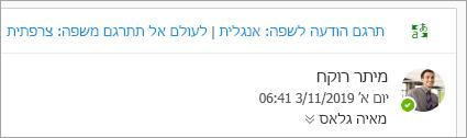 צילום מסך של הבקשה לתרגום הודעה