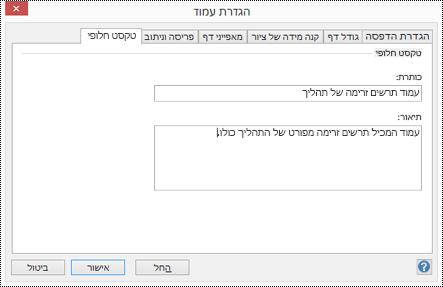 תיבת הדו-שיח 'טקסט חלופי' עבור דף ב- Visio.
