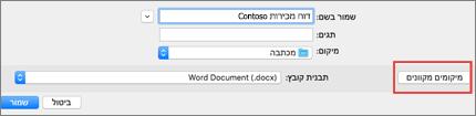 תיבת הדו-שיח שמירת קובץ ב- Word for Mac 2016 עם לחצן מיקומים מקוונים בעיגול