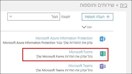 הגדרות ניהול טפסים של Microsoft