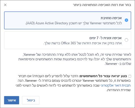 צילום מסך של תיבת דו-שיח לאישור המציג את רמת אכיפה עבור Office 365 הכניסה.