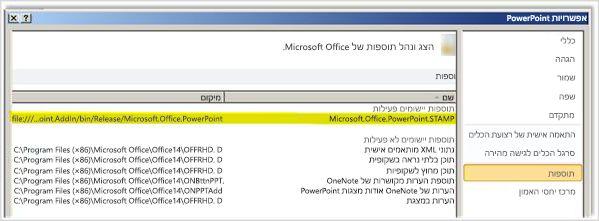 אפשרויות PowerPoint, מסך 'תוספות' שבו התוספת STAMP מסומנת