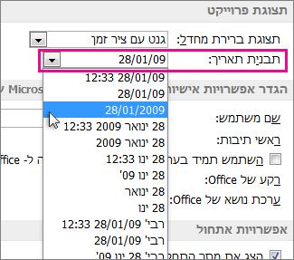הרשימה 'תבנית תאריך' בתיבת הדו-שיח 'אפשרויות Project'